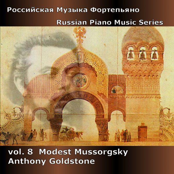 Russian Piano Music volume 8 - Mussorgsky