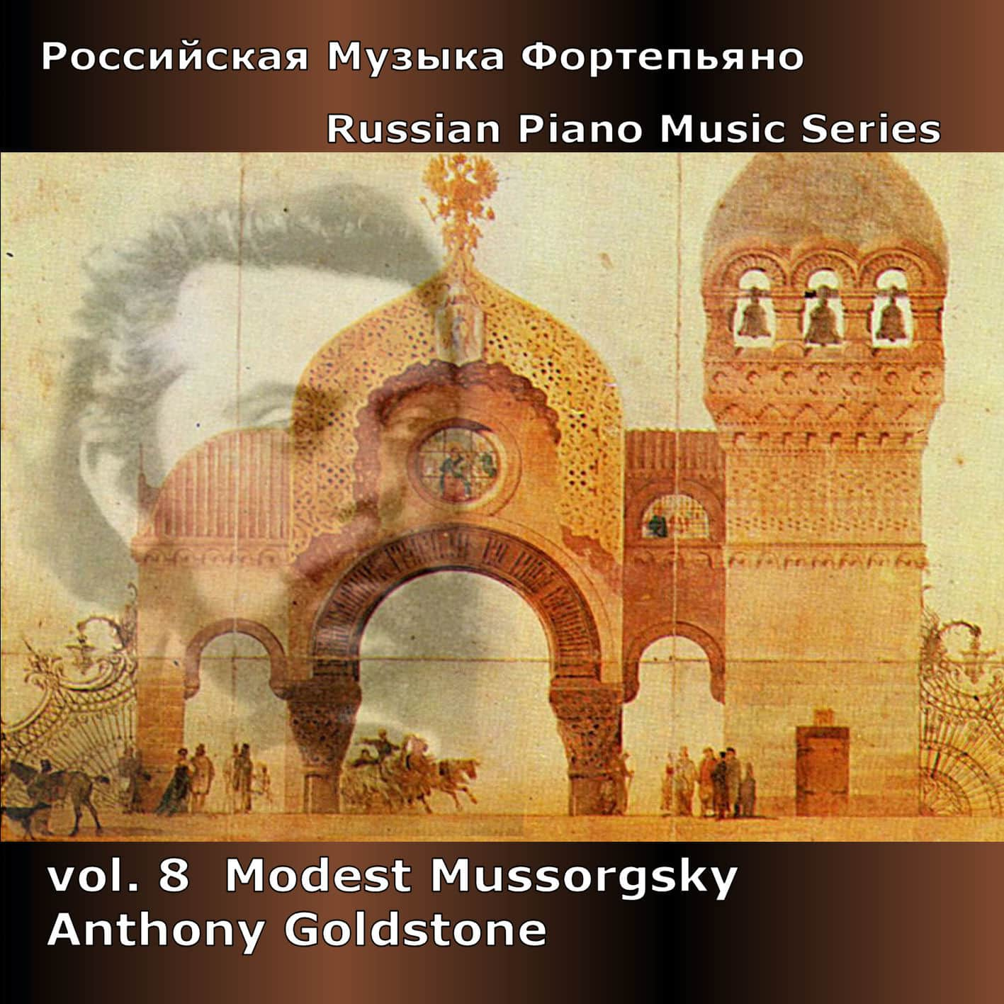 Russian Piano Music volume 8 - Mussorgsky